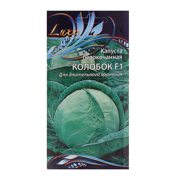 Семена Капуста белокоч. Колобок (цветной пакет) 0,3гр купить оптом и в розницу