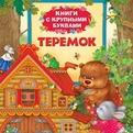 Книга 978-5-353-06383-4 Теремок.Крупные буквы купить оптом и в розницу