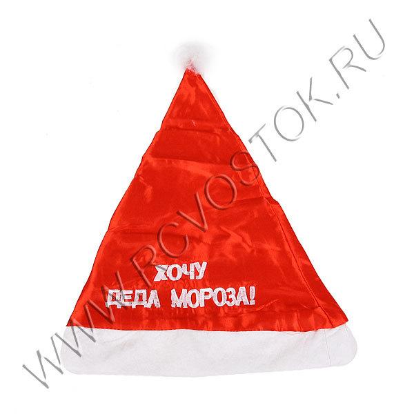Колпак новогодний ″Хочу Деда Мороза″ атласный 28*44см купить оптом и в розницу