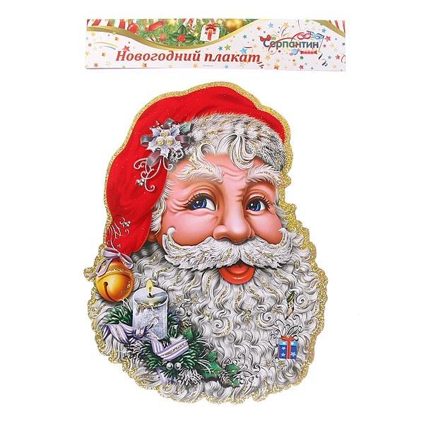 Серпантин Плакат новогодний Дед Мороз 30х23 303-4 (1/200) купить оптом и в розницу