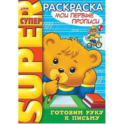 Раскраска-Супер 32л А4ф Мои первые прописи 06202 купить оптом и в розницу