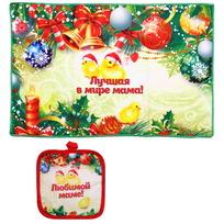 Набор полотенце и прихватка ″С Новым годом, дорогая мама!″, Золотые цыплята купить оптом и в розницу