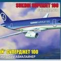 Сб.модель 7009 Самолет Суперджет 100 купить оптом и в розницу