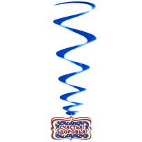 Гирлянда-спираль с подвеской ″Счастья! Здоровья!″ D20см высота 80 см купить оптом и в розницу