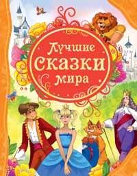 Книга 978-5-353-05533-4 Лучшие сказки мира купить оптом и в розницу