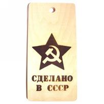 Доска разделочная ″СССР″ 15*30*0,9см купить оптом и в розницу