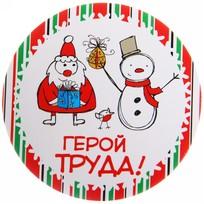 Подставка под кружку ″Герой труда!″, Снежон и Борода, 9 см купить оптом и в розницу