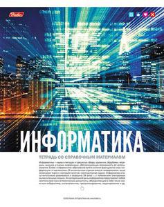 """Тетрадь 46л.кл.скрепка HATBER, """"Life Style. Информатика"""" со справ.инфор. купить оптом и в розницу"""