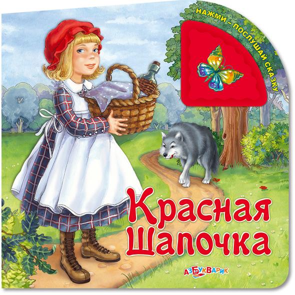 Книга Нажми-послушай сказку 978-5-490-00269-7 Красная шапочка купить оптом и в розницу