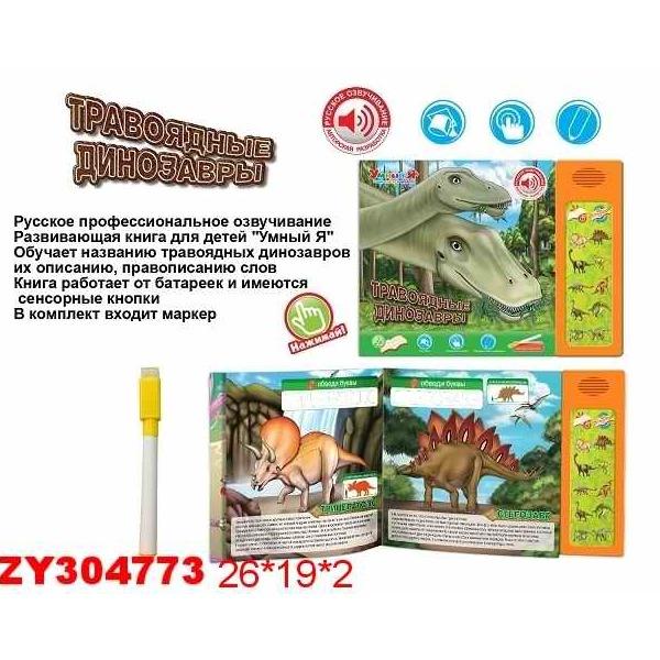 Книга 0106Е-ZYЕ Травоядные динозавры купить оптом и в розницу