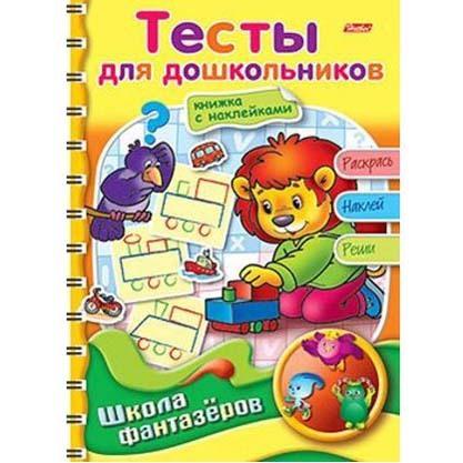 Раскраска книжка 16л А5ф Веселые уроки с наклейками.Тесты для дошкольников 08776 купить оптом и в розницу