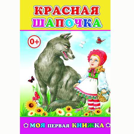 Книга 978-5-91282-428-9 Красная шапочка МПК купить оптом и в розницу