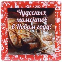 Магнит виниловый с заливкой ″Чудесных моментов в Новом году!″, Корица Вкус праздника купить оптом и в розницу