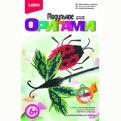 Набор ДТ Модульное оригами Божья коровка и стрекоза Мб-025 Lori купить оптом и в розницу