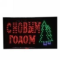 Световое табло LED 55*33см ″С новым годом″ 220В 3цвета купить оптом и в розницу