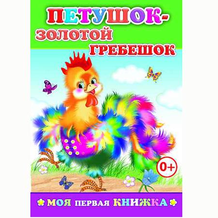 Книга 978-5-91282-085-4 Петушок-золотой гребешок МПК купить оптом и в розницу