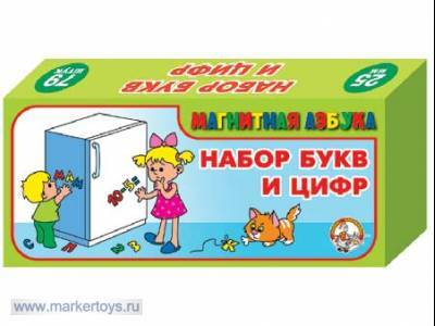 Набор цифр и букв рус. алфавита (Н=2,5см, 79шт) 846 /20/ купить оптом и в розницу