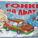 Игра Гонки на льду 6 раскрасок 5422/1936/3510 купить оптом и в розницу