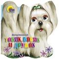 Книга хвостики 978-5-378-00248-1 Тобик,Бобик и Дружок купить оптом и в розницу
