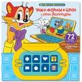 Книга 978-5-402-00820-5 Учим формы и цвета с Котом Леопольдом купить оптом и в розницу