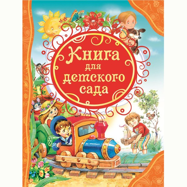 Книга 978-5-353-06746-7 Книга для детского сада купить оптом и в розницу