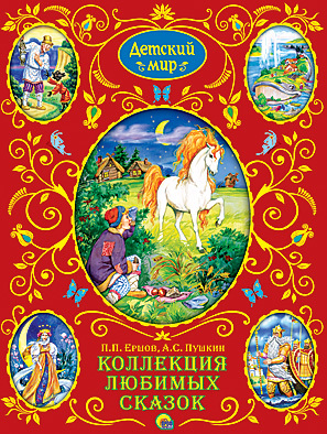 Книга Детский мир 978-5-378-04256-2 Коллекция любимых сказок купить оптом и в розницу