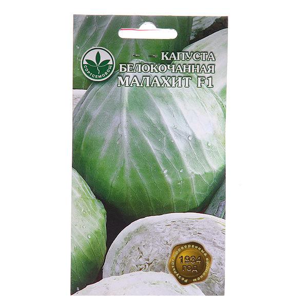 Семена Капуста б/к Малахит 0,1г 5 купить оптом и в розницу