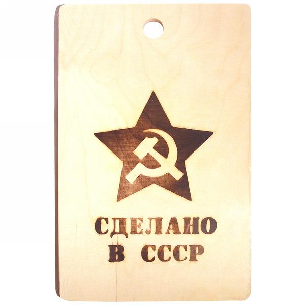 Доска разделочная ″СССР″ 18,5*30*0,9см купить оптом и в розницу