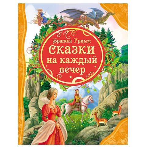 Книга 978-5-353-05991-2 Братья Гримм Сказки на каждый вечер купить оптом и в розницу