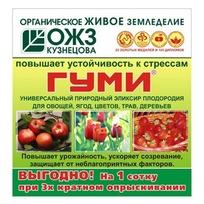 ГУМИ-90-для овощей,ягод,плодов,цветов и декорат.6г купить оптом и в розницу