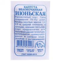 Семена Капуста белокочанная Июньская (белый пакет) 0,5 г купить оптом и в розницу