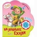 Книга стихи малышам 978-5-490-00213-0 На лошадке ехали купить оптом и в розницу