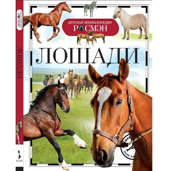 Книга энциклопедия 978-5-353-05872-4 Лошади (ДЭР) купить оптом и в розницу