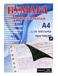 Бумага копировальная А4, 100л, черная, J.Otten купить оптом и в розницу