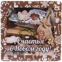 Магнит виниловый с заливкой ″Счастья в Новом году!″, Имбирное печенье Вкус праздника купить оптом и в розницу