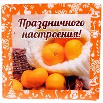 Магнит виниловый с заливкой ″Праздничного настроения!″, Теплые мандарины Вкус праздника купить оптом и в розницу
