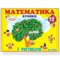 Кубики Математика с рисунками 00705 /16/ купить оптом и в розницу