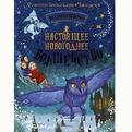 Книга 978-5-353-07062-7 Щерба Н.Настоящее новогоднее волшебство купить оптом и в розницу
