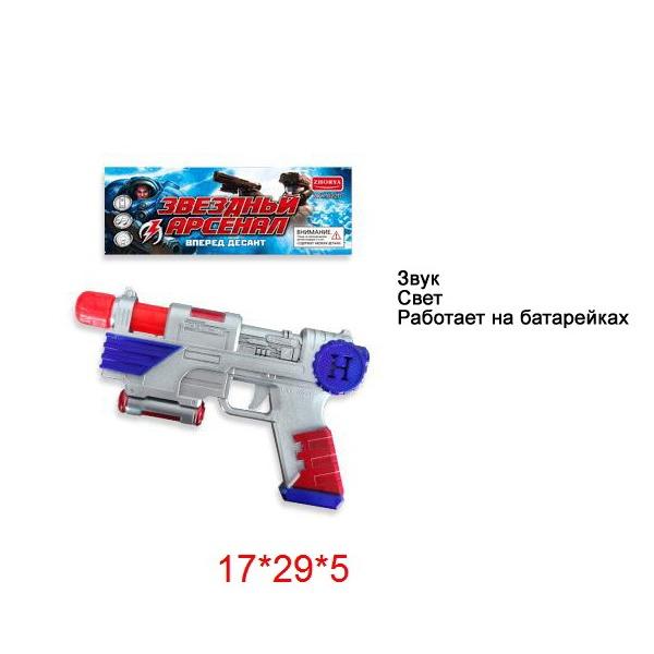 Пистолет 022D-1ZYK на бат. в пак. купить оптом и в розницу