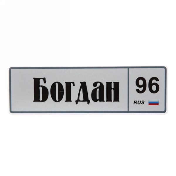 Номер на коляску ″Богдан″ купить оптом и в розницу