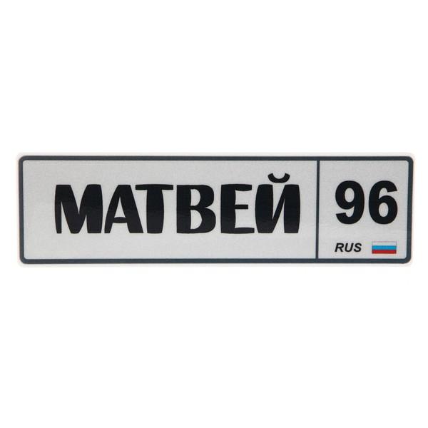 Номер на коляску ″Матвей″ купить оптом и в розницу