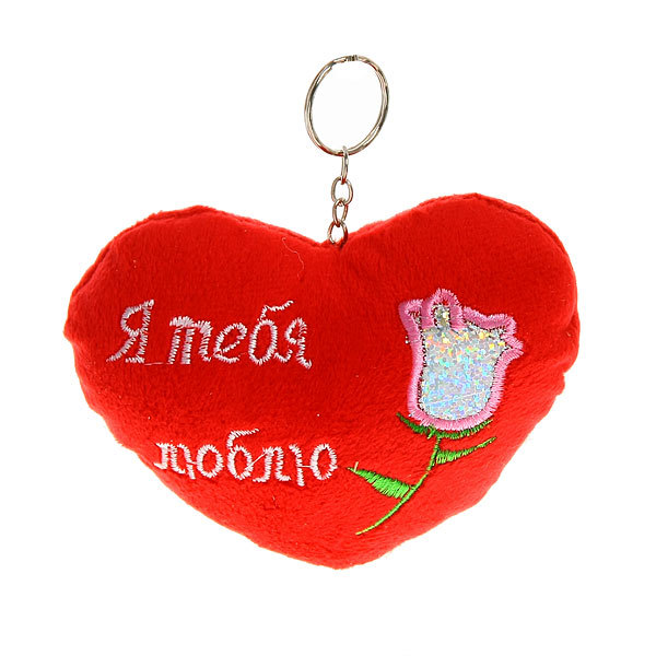 Брелок мягкий ″Валентинка″ Я тебя люблю с цветком 11,5*9,5см 1036-6 купить оптом и в розницу