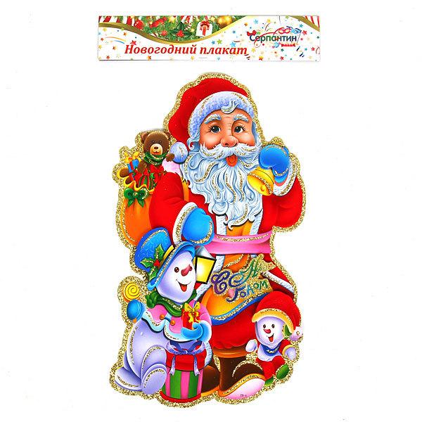 Плакат новогодний 37*20 см Дед Мороз и снеговики купить оптом и в розницу