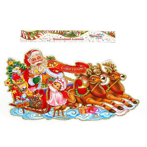 Плакат новогодний 32*57 см Дед Мороз везет подарки купить оптом и в розницу