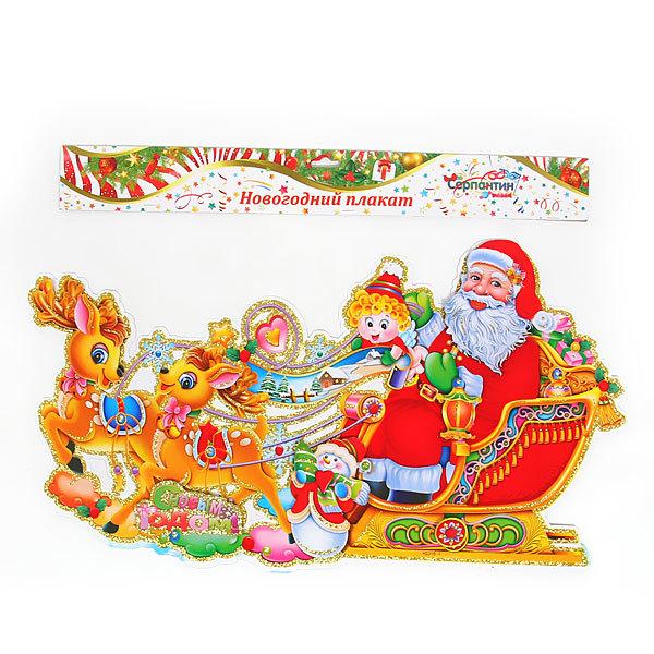 Плакат новогодний 26*45 см Дед Мороз С Новым Годом! купить оптом и в розницу