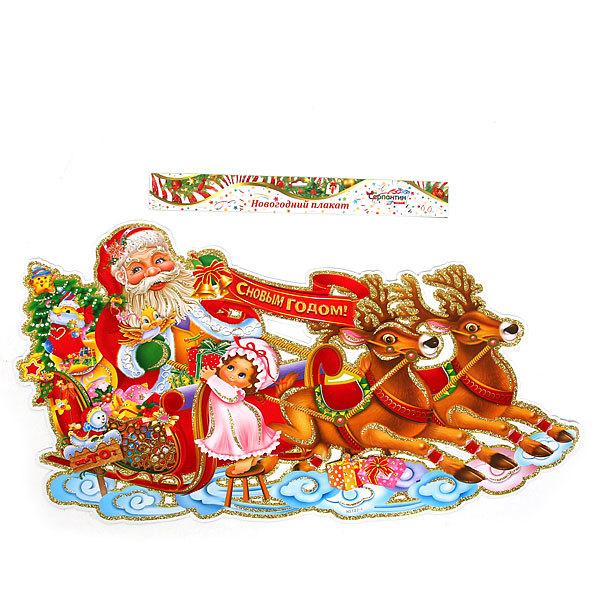 Плакат новогодний 46*80 см Дед Мороз везет подарки купить оптом и в розницу
