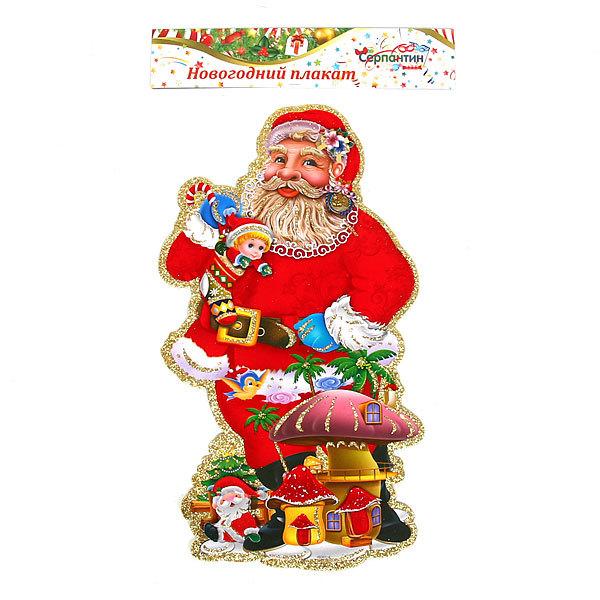 Плакат новогодний Дед Мороз 35х22 301-4 купить оптом и в розницу
