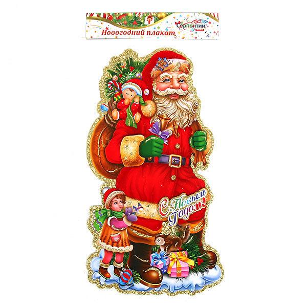 Плакат новогодний 45*24 см Дед Мороз с детьми купить оптом и в розницу