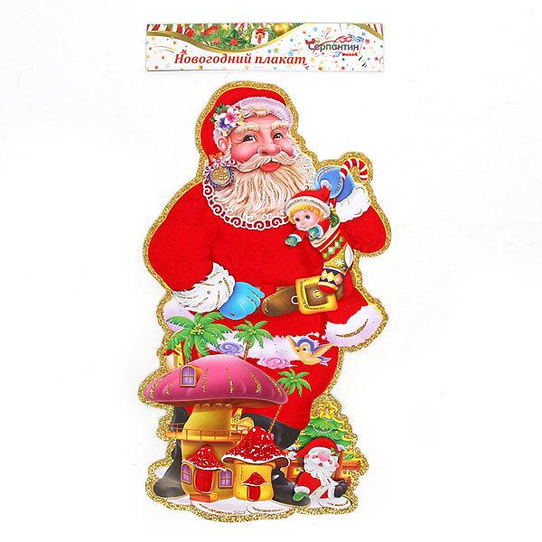 Плакат новогодний 45*24 см Дед Мороз с грибным домиком купить оптом и в розницу