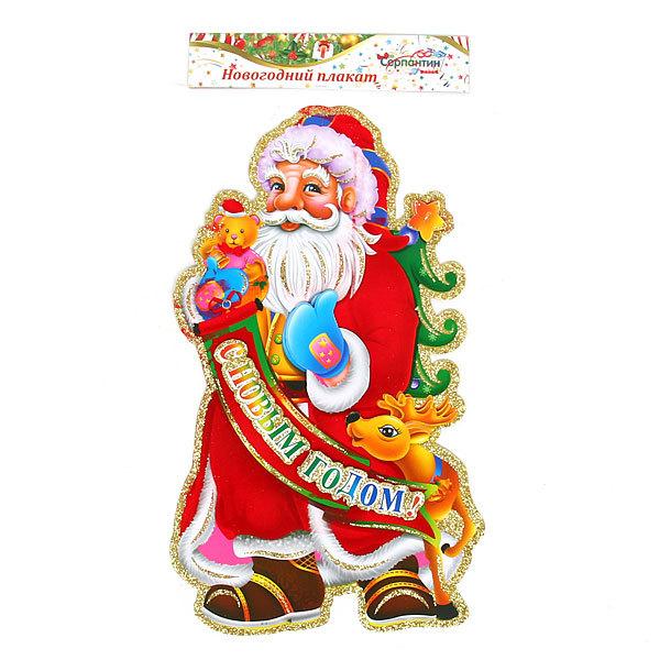 Плакат новогодний 45*24 см Дед Мороз с оленем купить оптом и в розницу